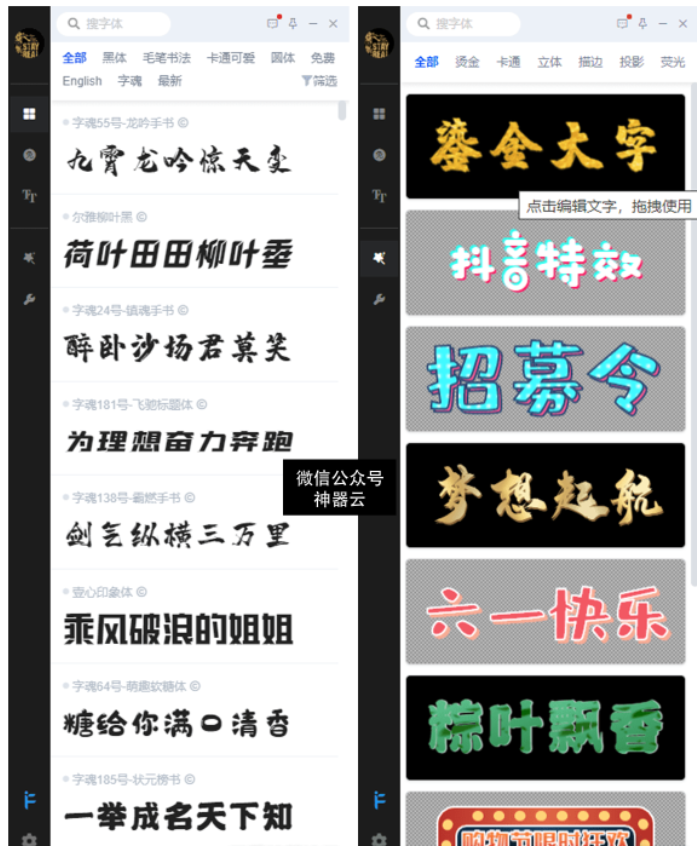 iFonts 字体管理器